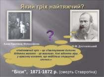 Анна Павлівна Філософова Ф.М. Достоєвський «Найтяжчий гріх – це зґвалтування ...