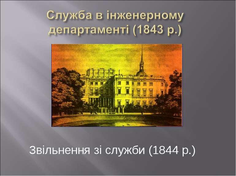 Звільнення зі служби (1844 р.)