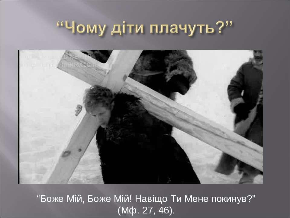 """""""Боже Мій, Боже Мій! Навіщо Ти Мене покинув?"""" (Мф. 27, 46)."""