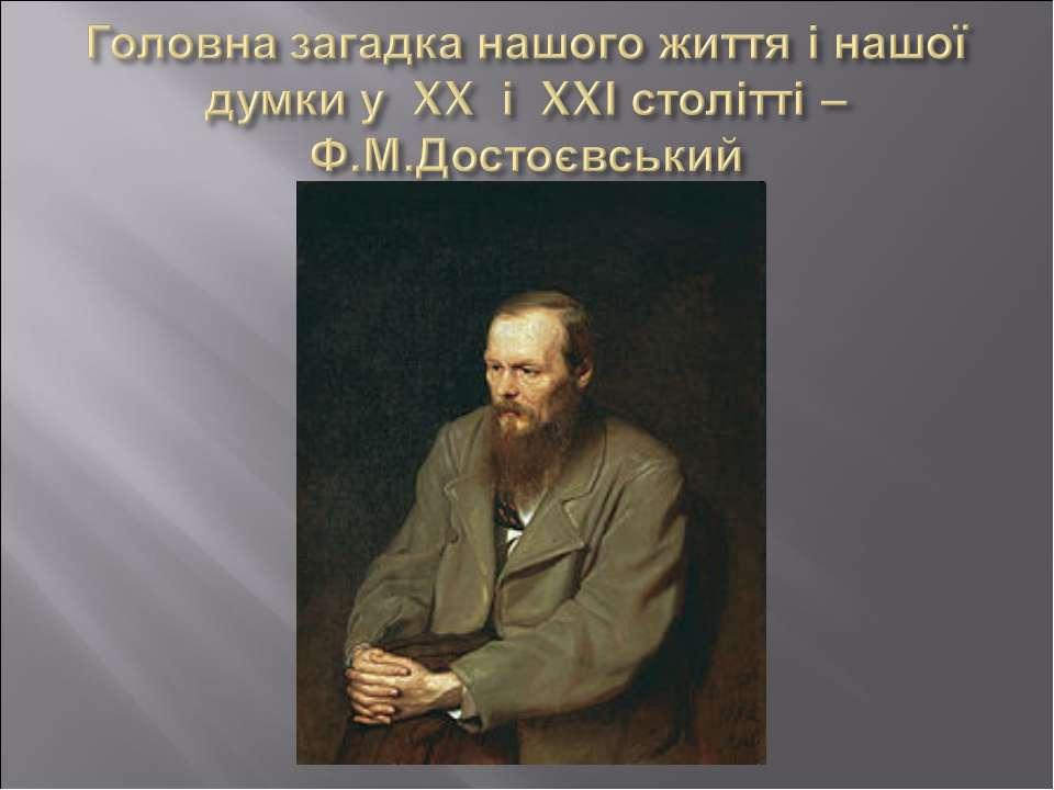 Ф.М. Достоєвський