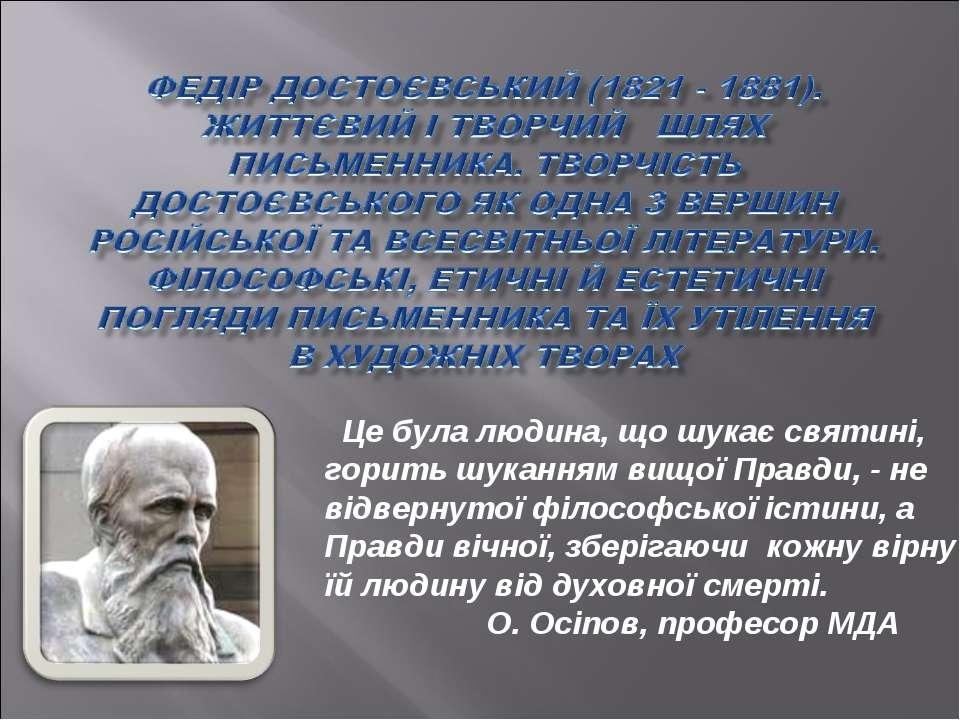 Це була людина, що шукає святині, горить шуканням вищої Правди, - не відверну...
