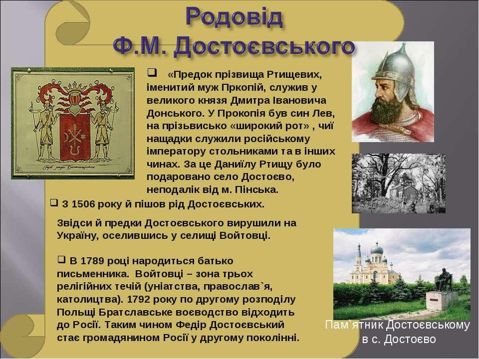 «Предок прізвища Ртищевих, іменитий муж Пркопій, служив у великого князя Дмит...