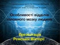 Презентація Ремської Вікторії Особливості відділів головного мозку людини Спе...