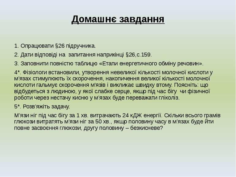 Домашнє завдання 1. Опрацювати §26 підручника. 2. Дати відповіді на запитання...