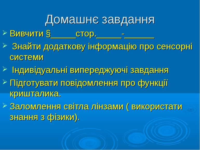 Домашнє завдання Вивчити §_____стор._____-______ Знайти додаткову інформацію ...
