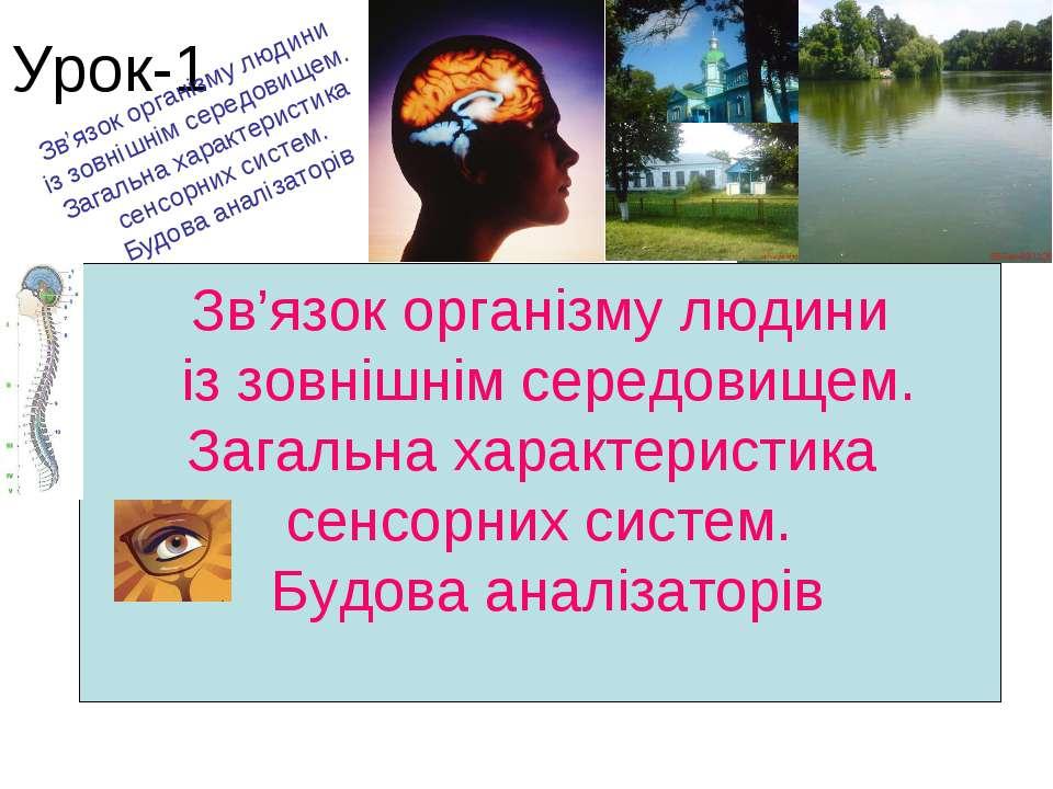 Урок-1 Зв'язок організму людини із зовнішнім середовищем. Загальна характерис...
