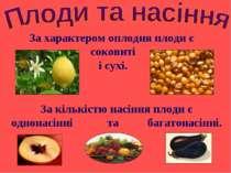 За характером оплодня плоди є соковиті і сухі. За кількістю насіння плоди є о...