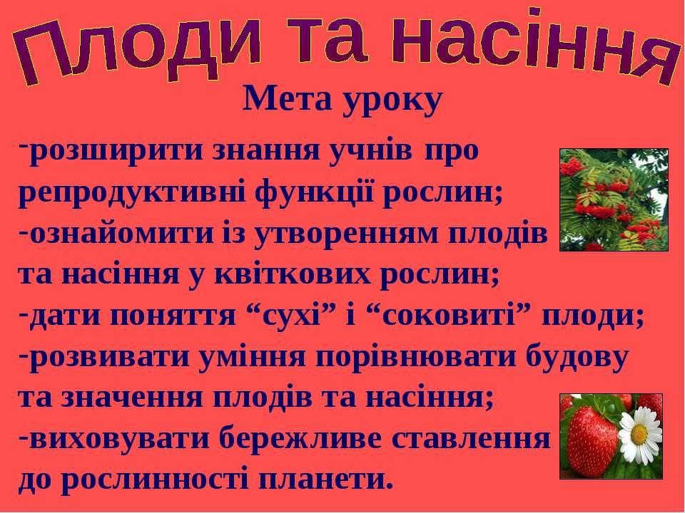 Мета уроку розширити знання учнів про репродуктивні функції рослин; ознайомит...