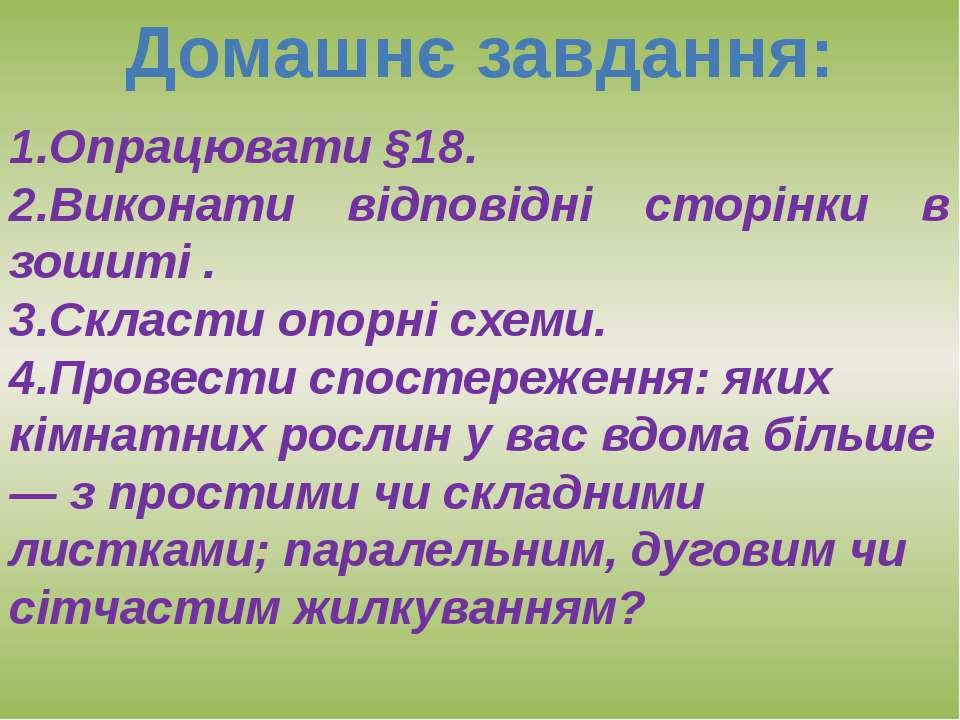 Домашнє завдання: 1.Опрацювати §18. 2.Виконати відповідні сторінки в зошиті ....