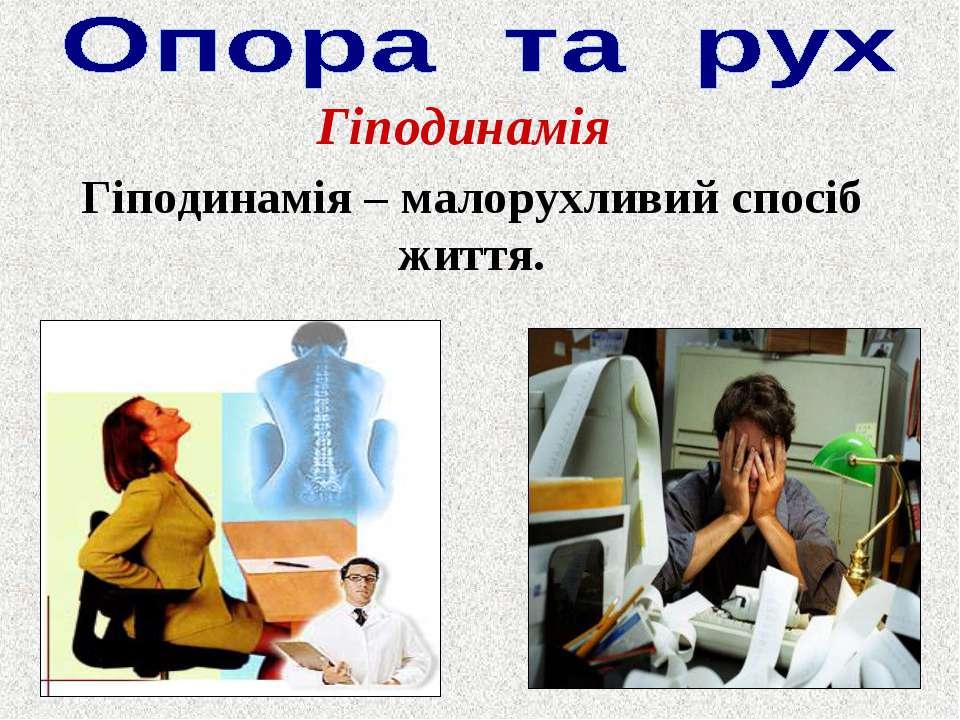 Гіподинамія – малорухливий спосіб життя. Гіподинамія