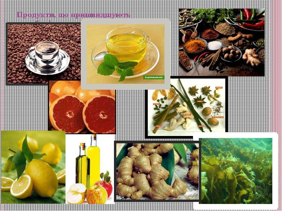 Продукти, що пришвидшують метаболізм