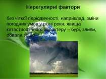 Нерегулярні фактори без чіткої періодичності, наприклад, зміни погодних умов ...