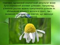 Навпаки, однаковий екологічний результат може бути отриманий різними шляхами....