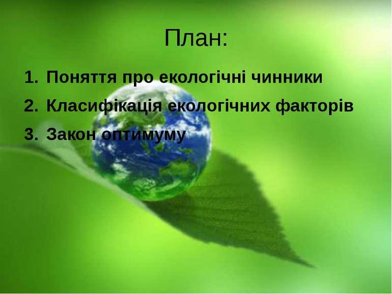 План: Поняття про екологічні чинники Класифікація екологічних факторів Закон ...