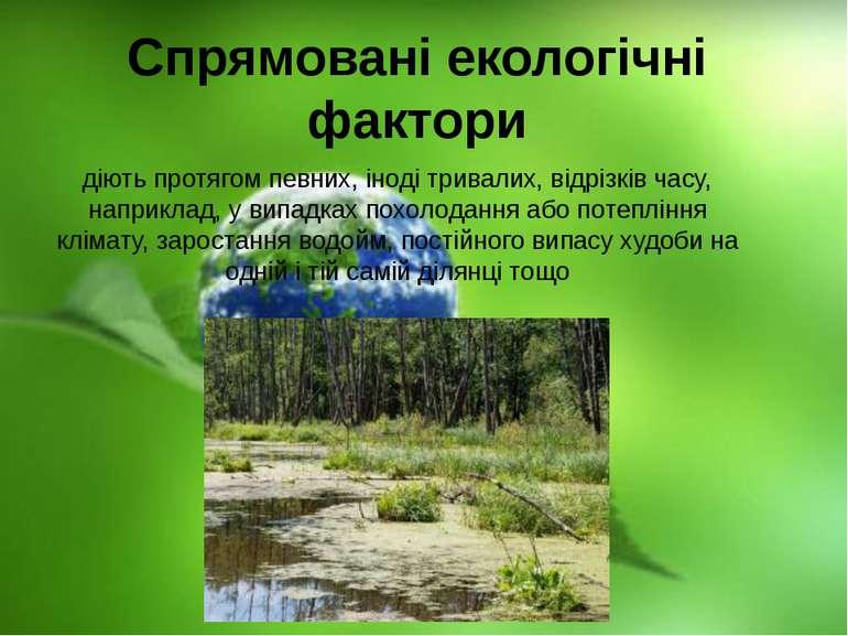 Спрямовані екологічні фактори діють протягом певних, іноді тривалих, відрізкі...