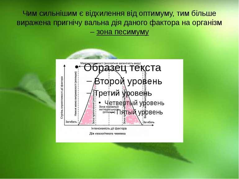 Чим сильнішим є відхилення від оптимуму, тим більше виражена пригнічу вальна ...