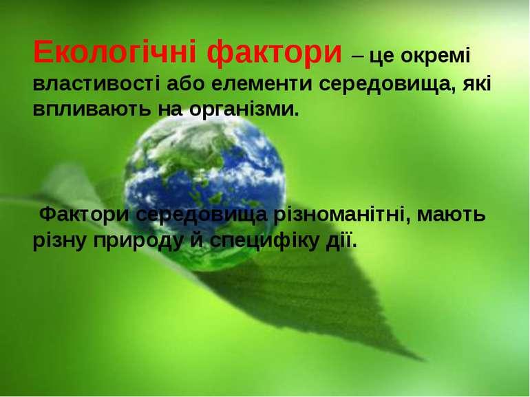 Екологічні фактори – це окремі властивості або елементи середовища, які вплив...
