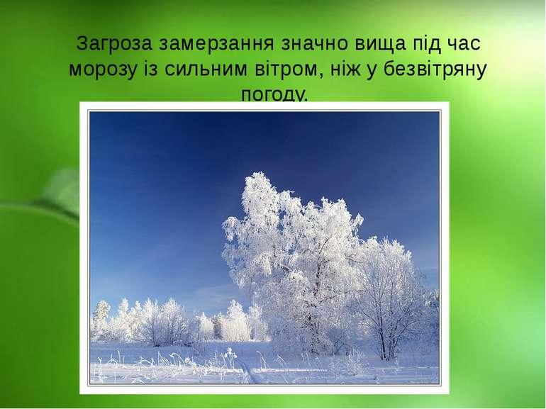Загроза замерзання значно вища під час морозу із сильним вітром, ніж у безвіт...