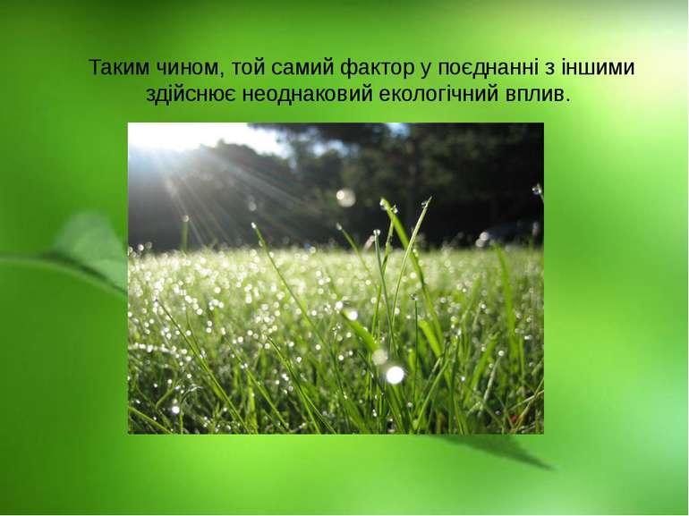 Таким чином, той самий фактор у поєднанні з іншими здійснює неоднаковий еколо...