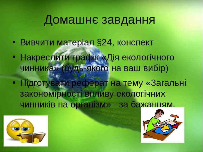 Домашнє завдання Вивчити матеріал §24, конспект Накреслити графік «Дія еколог...