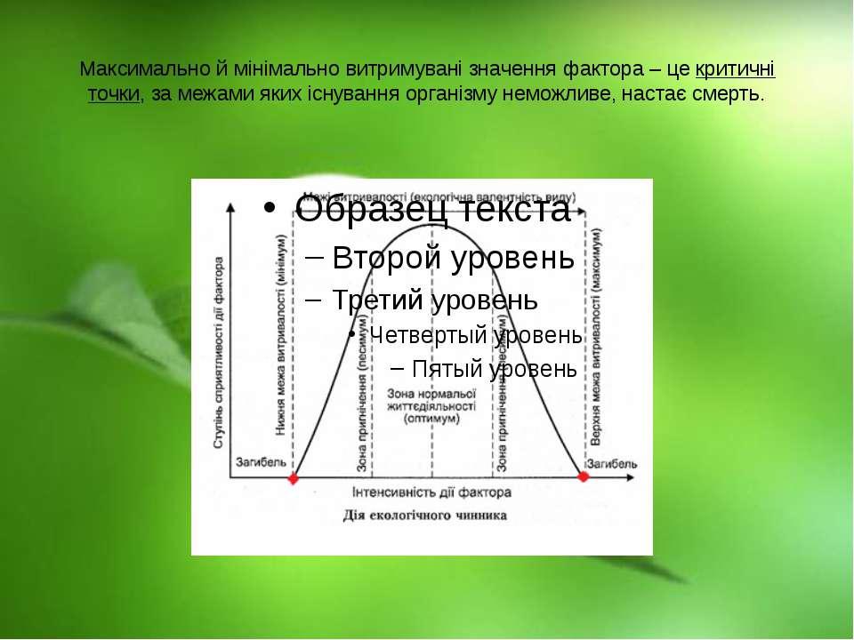 Максимально й мінімально витримувані значення фактора – це критичні точки, за...