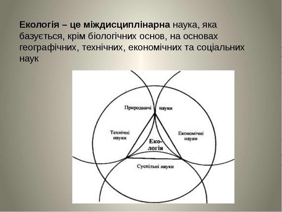 Екологія – це міждисциплінарна наука, яка базується, крім біологічних основ, ...