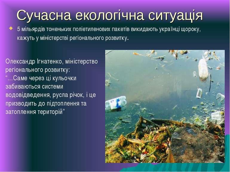 Сучасна екологічна ситуація Олександр Ігнатенко, міністерство регіонального р...