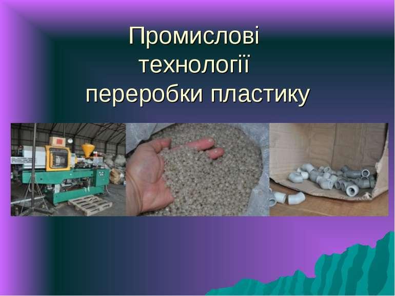 Промислові технології переробки пластику