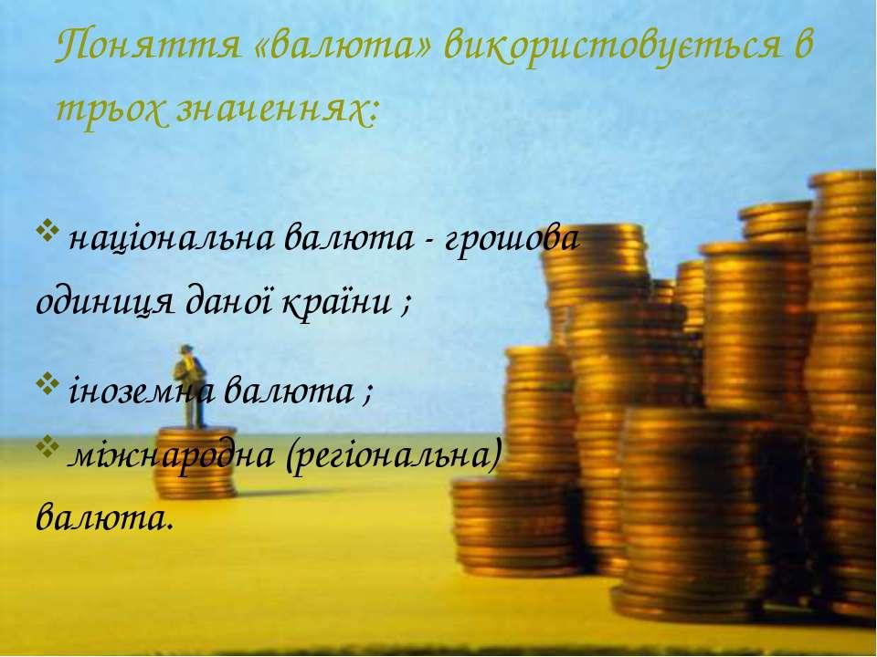 Поняття «валюта» використовується в трьох значеннях: національна валюта - гро...