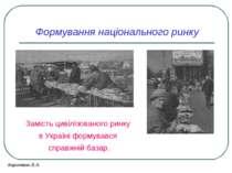 Формування національного ринку Замість цивілізованого ринку в Україні формува...
