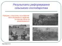 Результати реформування сільського господарства Реформи у сільському господар...