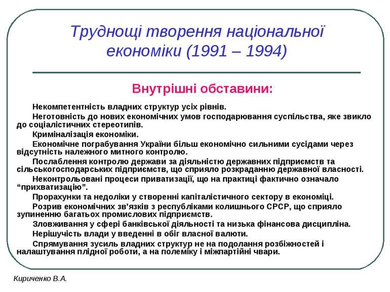 Труднощі творення національної економіки (1991 – 1994) Внутрішні обставини: Н...