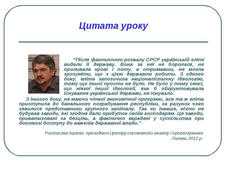"""Цитата уроку """"Після фактичного розвалу СРСР українській еліті видали її держа..."""