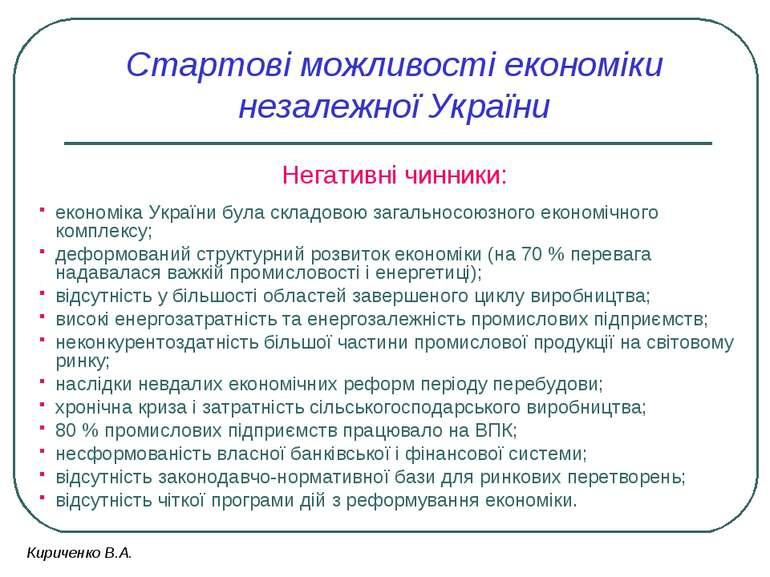 Стартові можливості економіки незалежної України Негативні чинники: економіка...