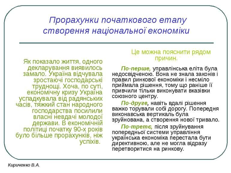 Прорахунки початкового етапу створення національної економіки Як показало жит...