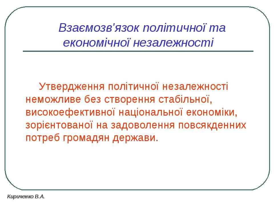 Взаємозв'язок політичної та економічної незалежності Утвердження політичної н...