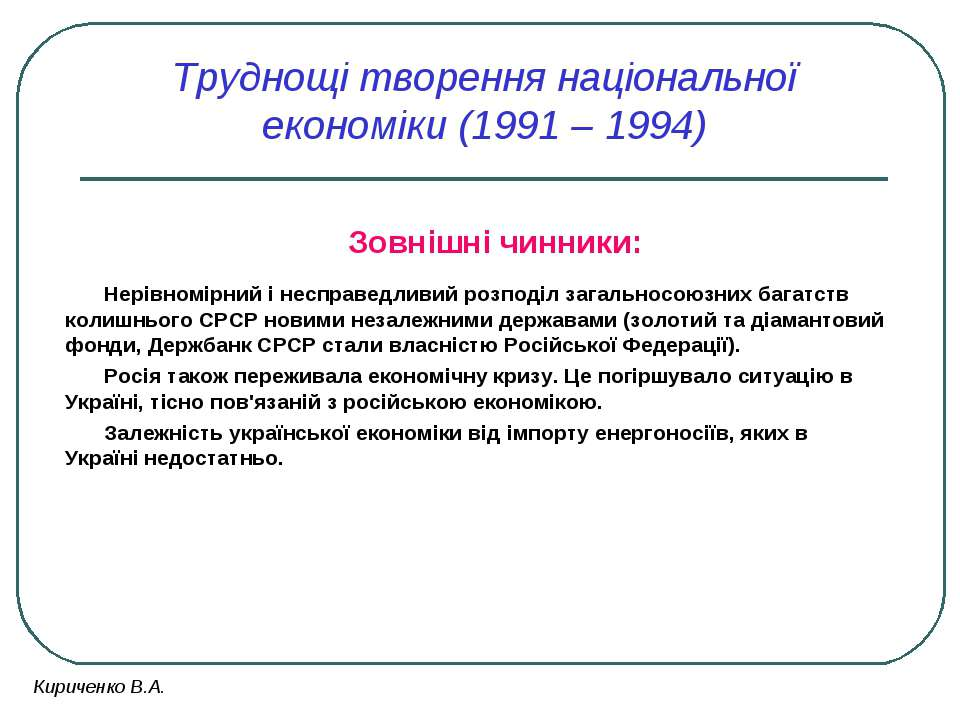 Труднощі творення національної економіки (1991 – 1994) Зовнішні чинники: Нері...