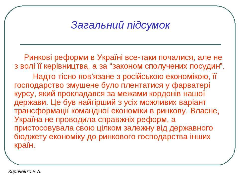 Загальний підсумок Ринкові реформи в Україні все-таки почалися, але не з волі...