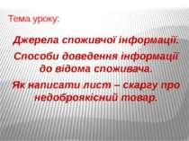 Тема уроку: Джерела споживчої інформації. Способи доведення інформації до від...