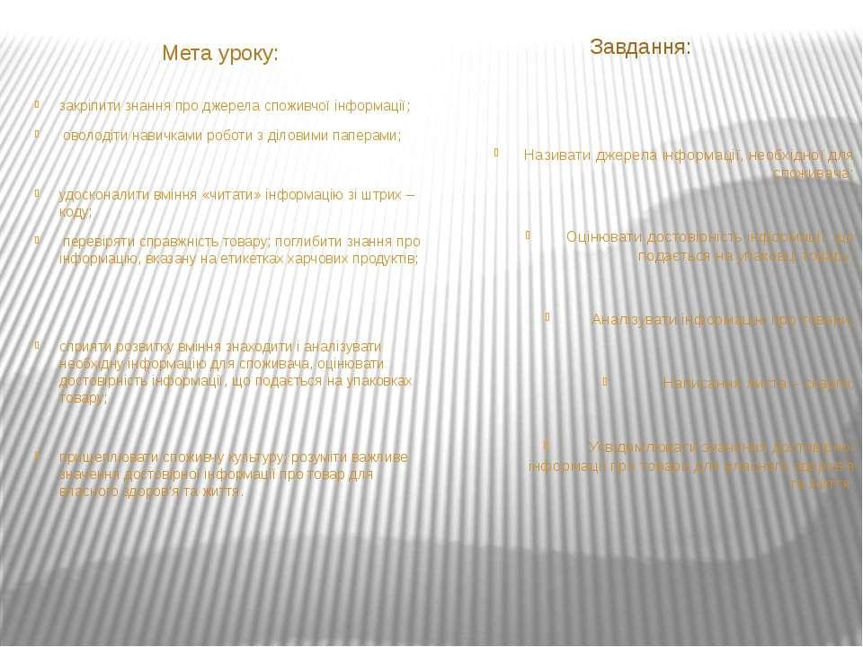 Мета уроку: Завдання: закріпити знання про джерела споживчої інформації; овол...