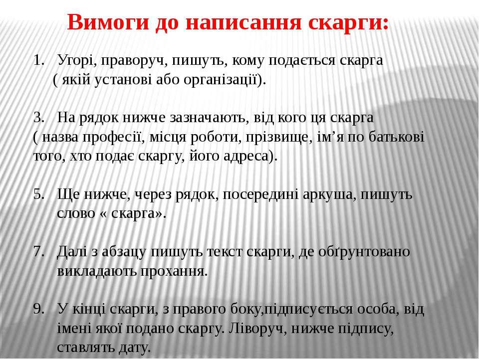 Вимоги до написання скарги: Угорі, праворуч, пишуть, кому подається скарга ( ...