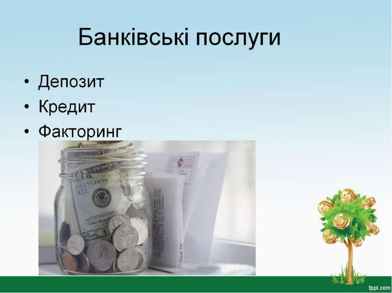 Банківські послуги
