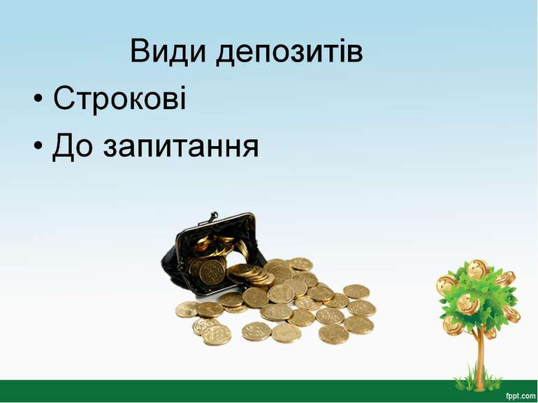 Види депозитів
