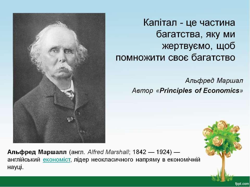 Капітал - це частина багатства, яку ми жертвуємо, щоб помножити своє багатство