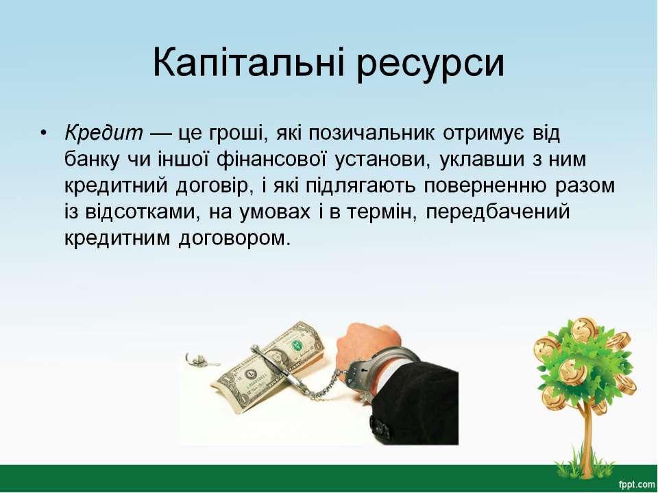 Капітальні ресурси