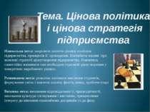 Тема. Цінова політика і цінова стратегія підприємства Навчальна мета: закріпи...
