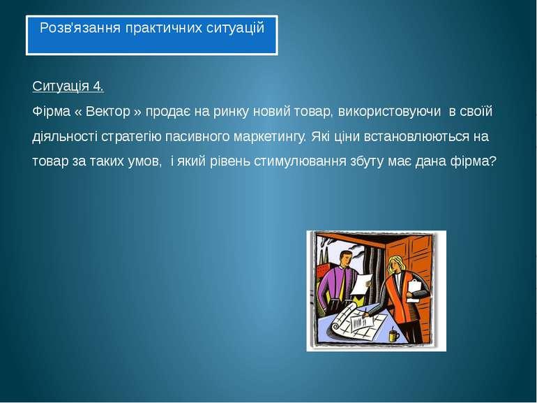 Розв'язання практичних ситуацій Ситуація 4. Фірма « Вектор » продає на ринку ...