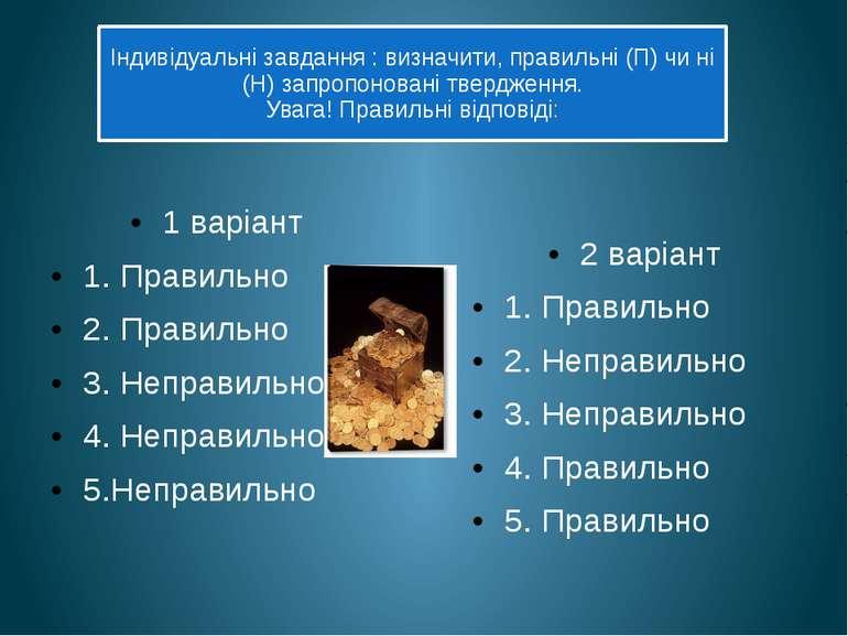 Індивідуальні завдання : визначити, правильні (П) чи ні (Н) запропоновані тве...