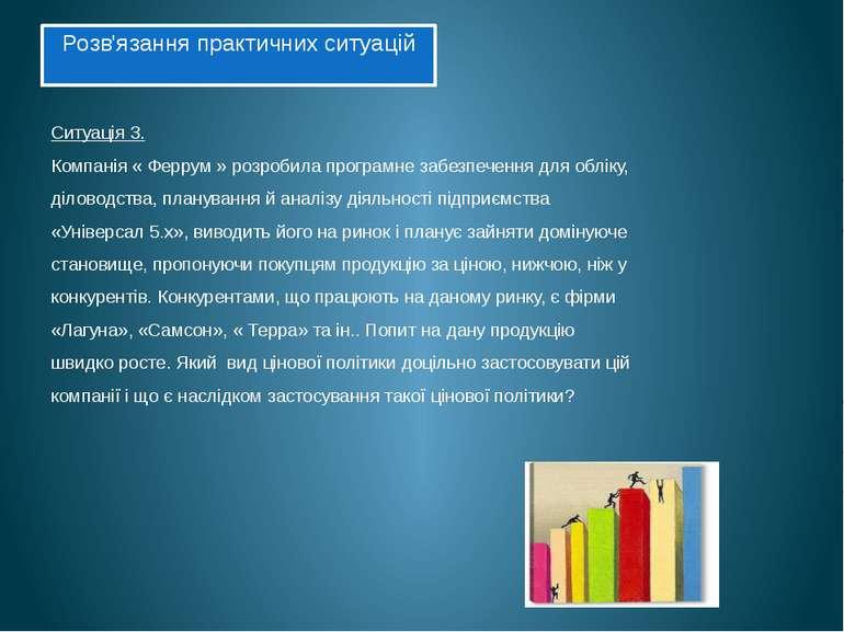 Розв'язання практичних ситуацій Ситуація 3. Компанія « Феррум » розробила про...