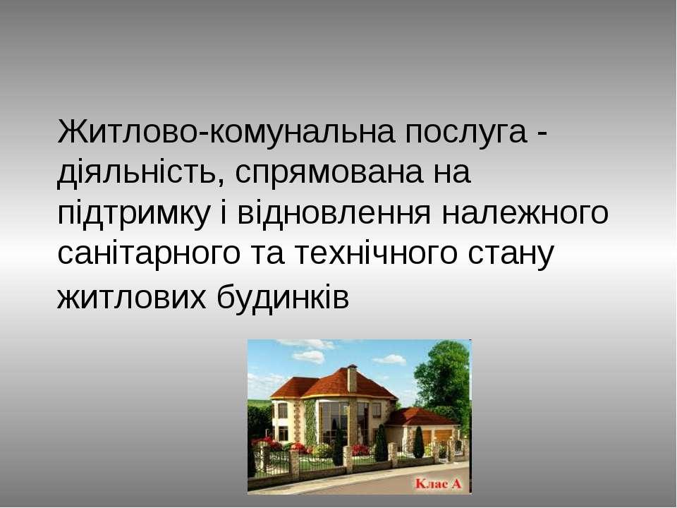 Житлово-комунальна послуга - діяльність, спрямована на підтримку і відновленн...